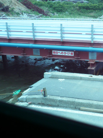 南三陸町・明日へのかけ橋
